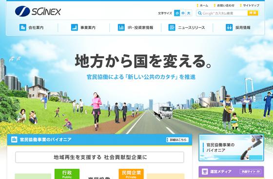 HP_Scinex