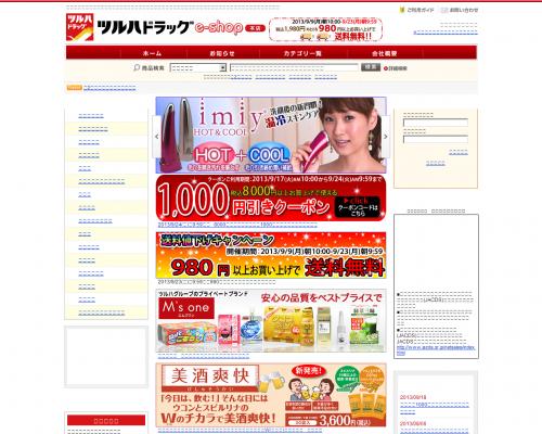 HP_Tsuruha-e